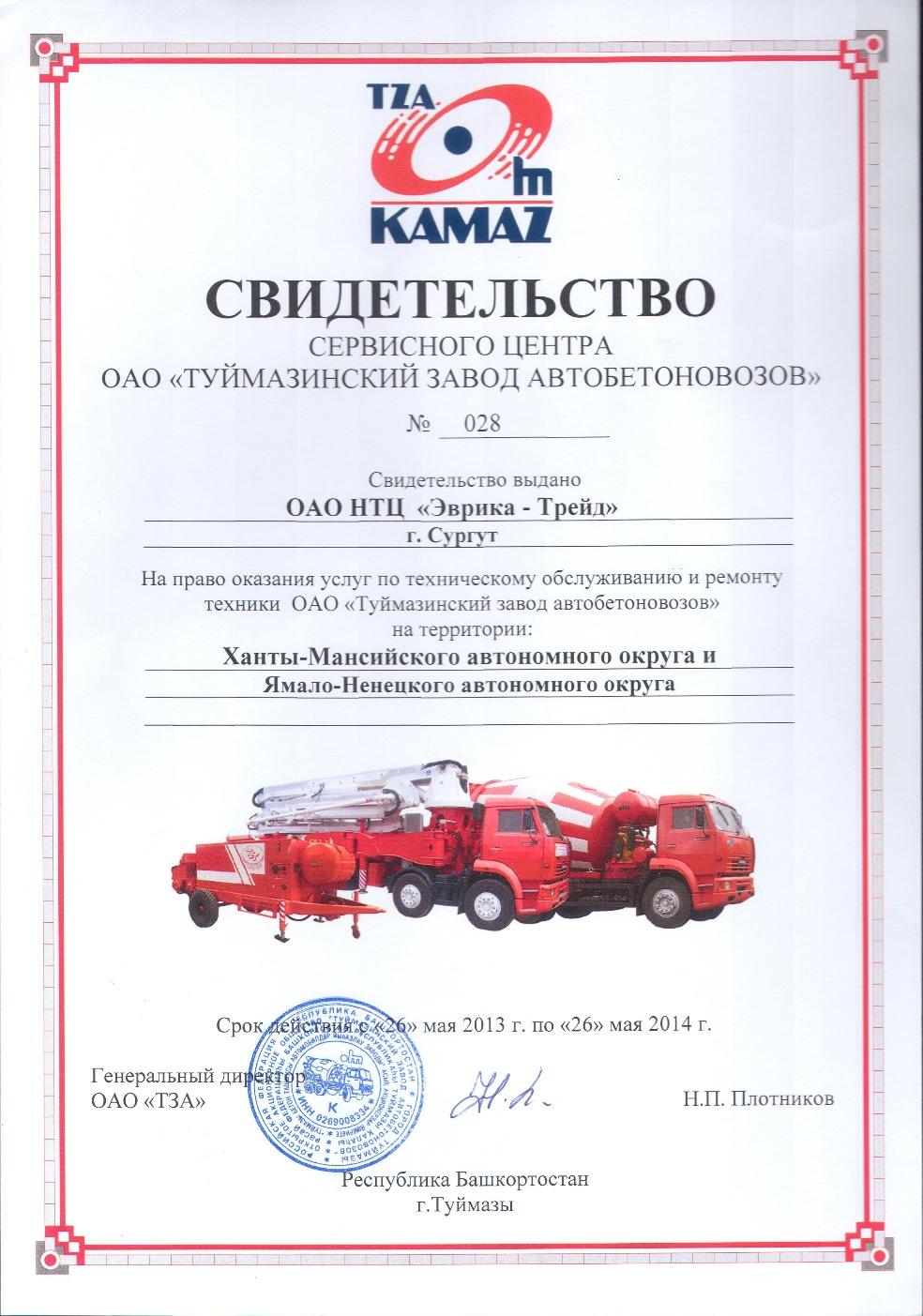 Сертификат на ремонт Камаз
